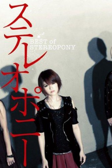 YESASIA: STEREOPONY Best Album (Normal Edition)(Japan Version) CD - Stereopony, Sony Records - Japanese Music - Free Shipping